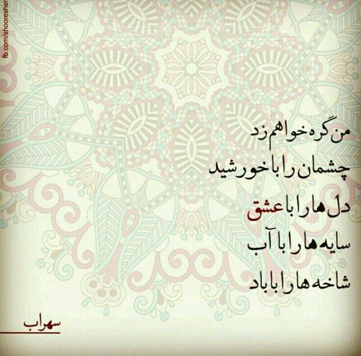 Zitate Schone Worter Perser Gedichte