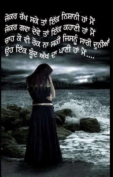 Love Quotes For Girlfriend In Punjabi