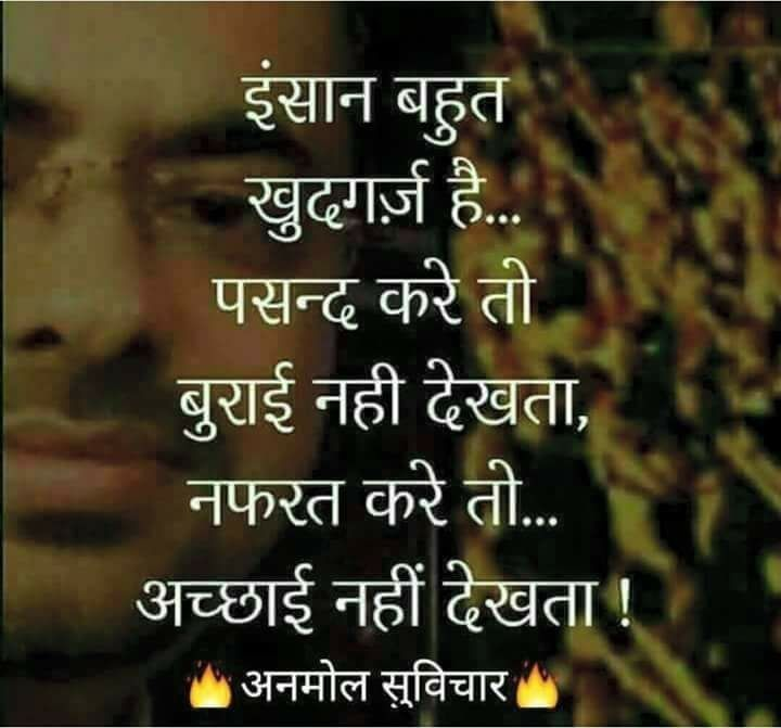 Pin By Aditi Waghmare On Unconditional Love Pinterest Hindi Quotes Qoutes And Heart Touching Shayari