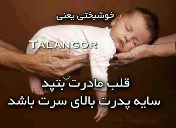 Iranian Mothers Day  Iranischemuttertagmutter