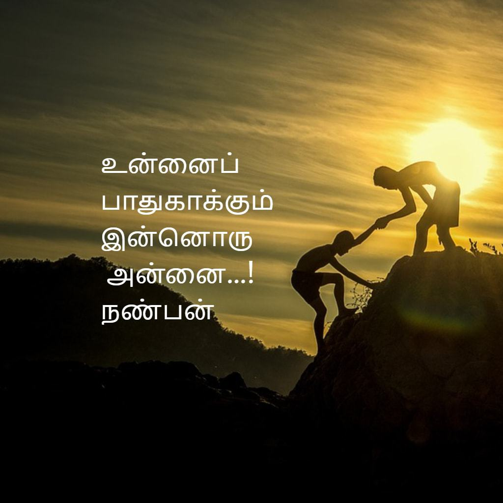 Best Friendship Quotes In Tamil Love