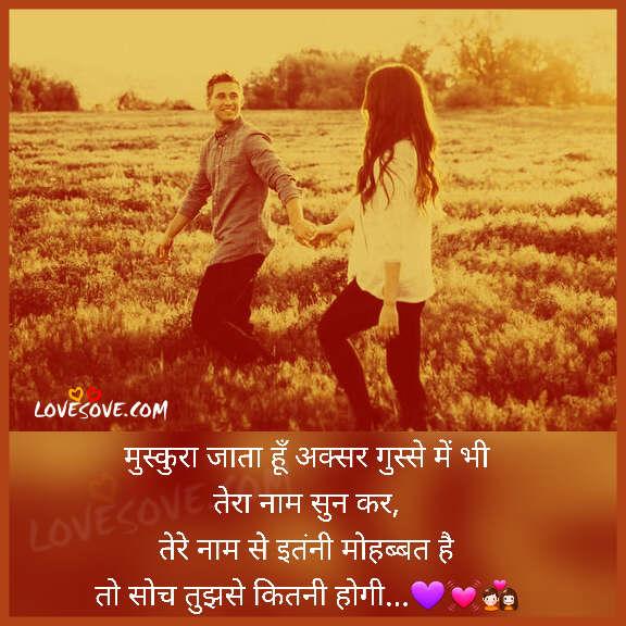Love Sayari Mohabbat Shayari Heart Touching Love Shayari For Her True Love Sms