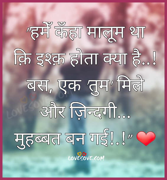 best love quotes ever in hindi hover me