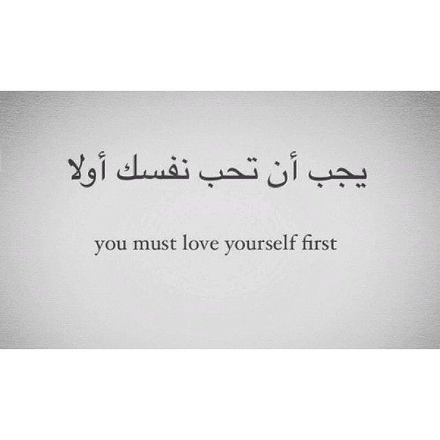 Love Yourself Quotes In Arabic Hover Me