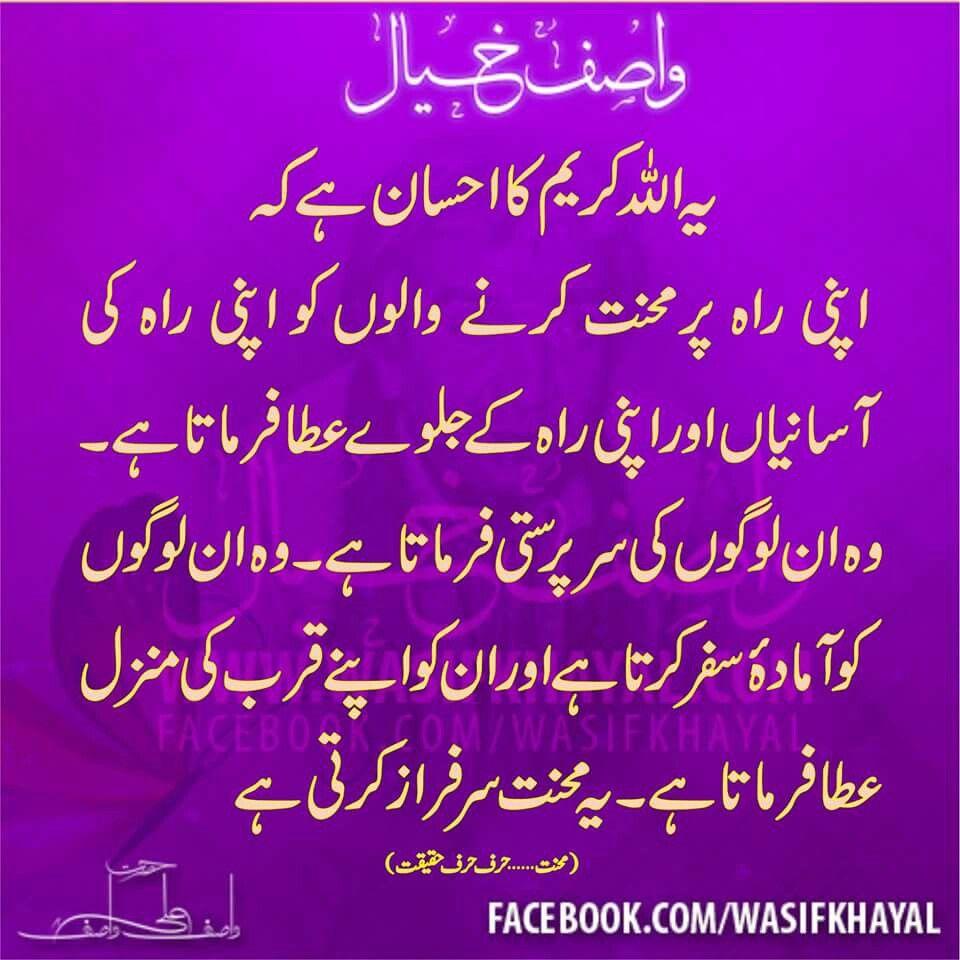 Urdu Zitate Oder Or