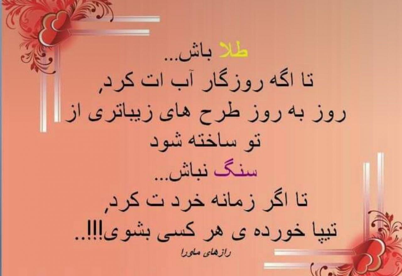 Zitat Gemalde Weisheiten Zitate Arabische Kalligraphie Fotokunst Perser Gedichte