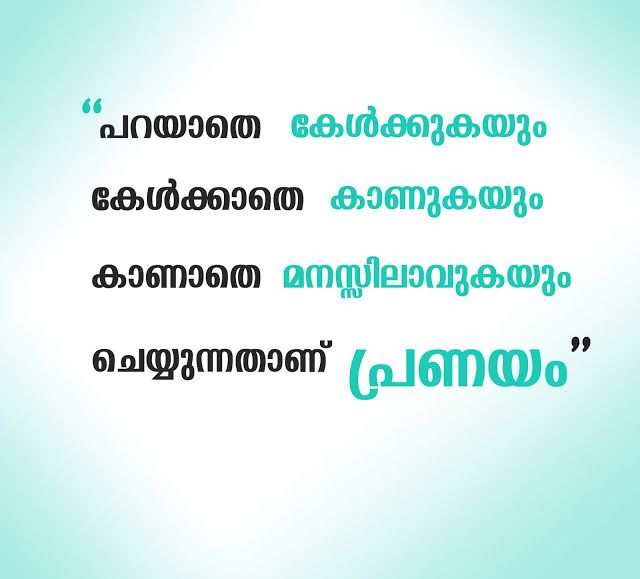 Get Malayalam Wisdom Love Motivational Funny Proverb Life Success And Failurequotes S Pinterest Funny Proverbs Quotes Images And