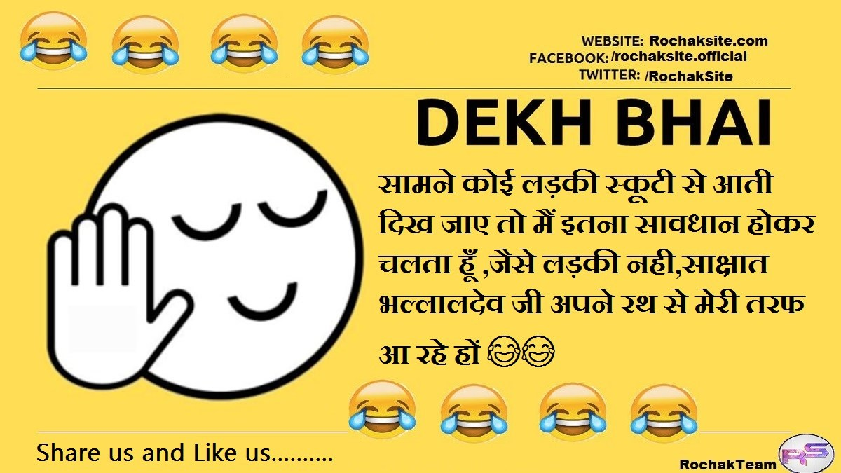 Funny Status For Whats App In Hindi