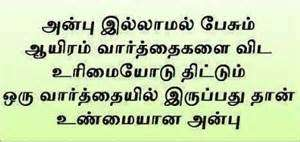 Love Rights Quotes In Tamil