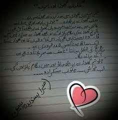 Ahmed Urdu Novels Urdu Love Favourite Lines Poetry Love Urdu Quotes