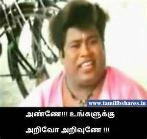 My Reaction In Tamil Senthil Fb Funny Comment
