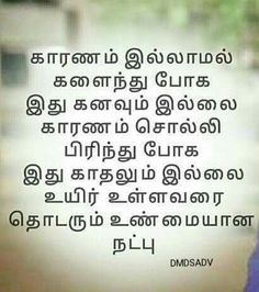 Love Friendship Quotes In Tamil Hover Me