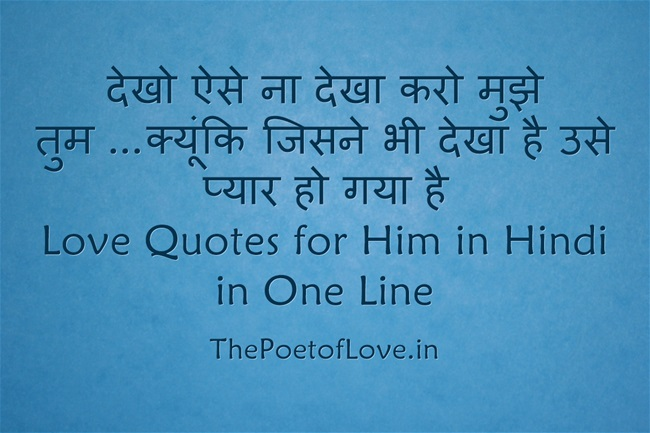Love Quotes Hindi One Line Hover Me
