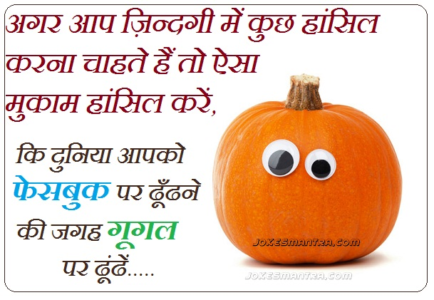 Funny Facebook Google Picture Hindi