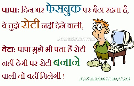 Description Funny Jokes Hindi Images Aging Sayings Text Picture