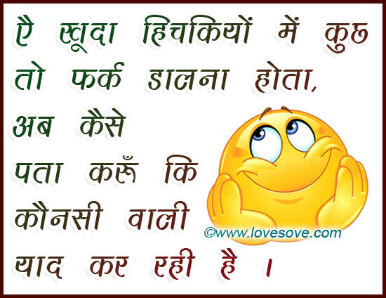 Funny Hindi Joke Lovesove