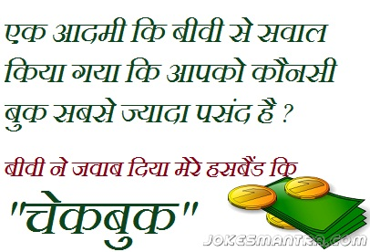 Images On Funny Hindi Question And Answer Facebook