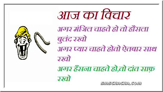 Funny Jokes Pics Hindi Facebook