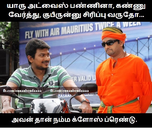 Funny Quotes About Friends For Facebook In Tamil Images