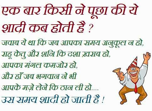 Funny Hindi Jokes In Hidni For Facebook Status For Facebook For Friends For Girls In English In Urdu For Teenagers For Kidsa