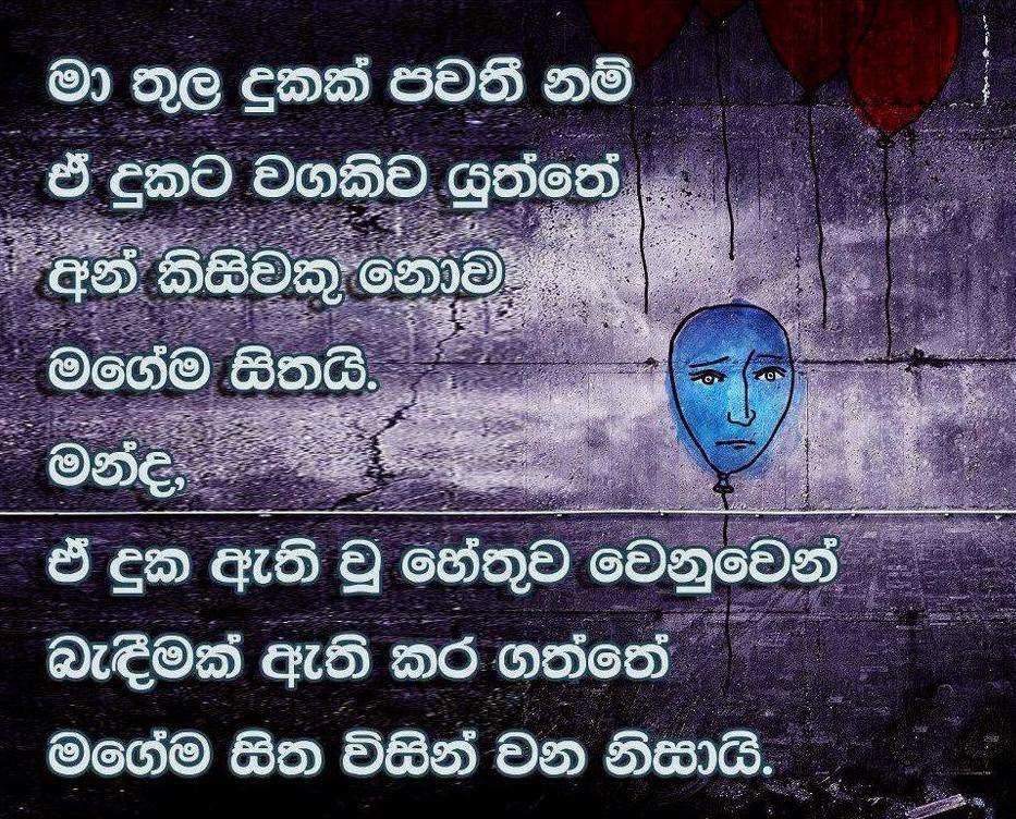 Sad Love Quotes For Him In Sinhala Everyday