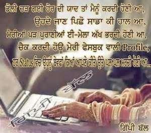 Punjabi Sad Love Lines For Girl