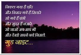 Good Night Message Love Good Night Msg Hindi