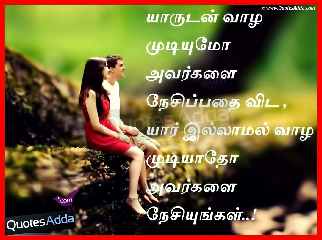 Great Tamil Love Quotes Besttamiltruelovequotes