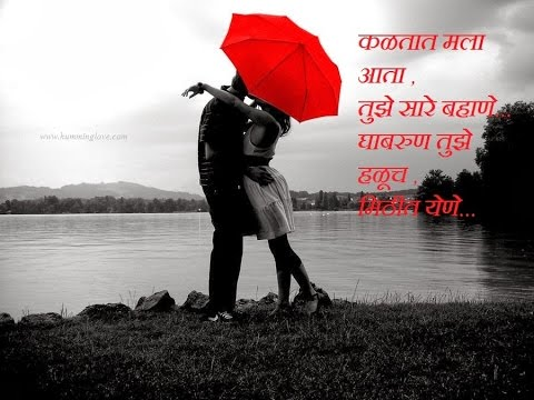 Love Romantic Quotes In Marathi Hover Me