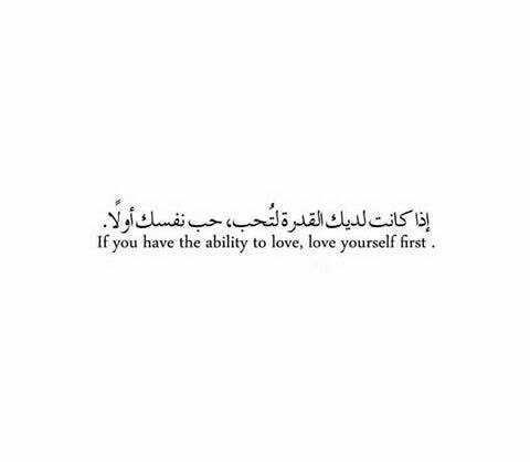 Quotes Image E E Tagged With Arabic C B Love Yourself