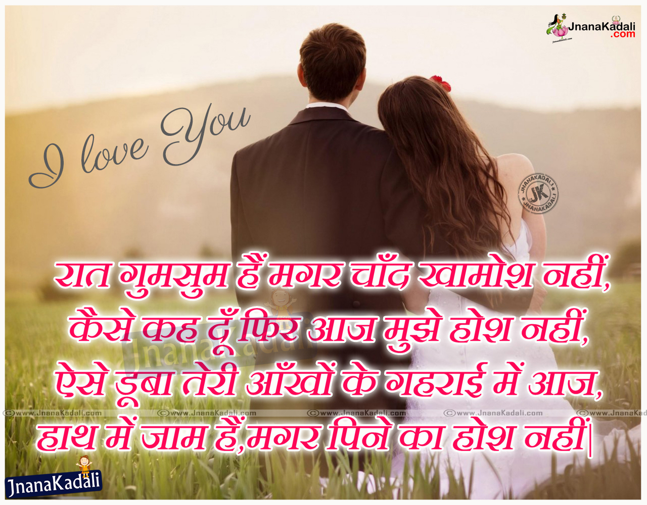Love Couple Images With Quotes In Hindi One Line Quote In Hindi True Love Shayari In