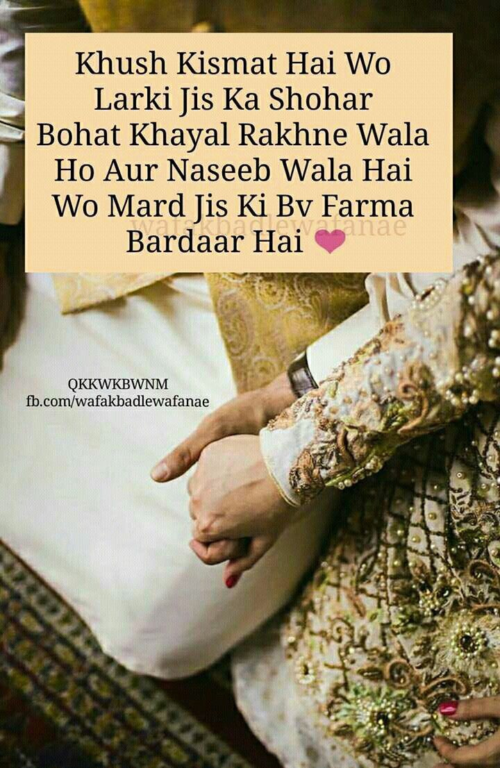 Love Quotes In Hindi For Husband Islamic Love Quotes For Husband In Hindi Android Pictures
