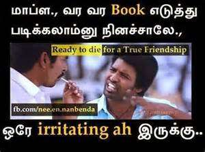 Funny Tamil Quotes Com Ordinary