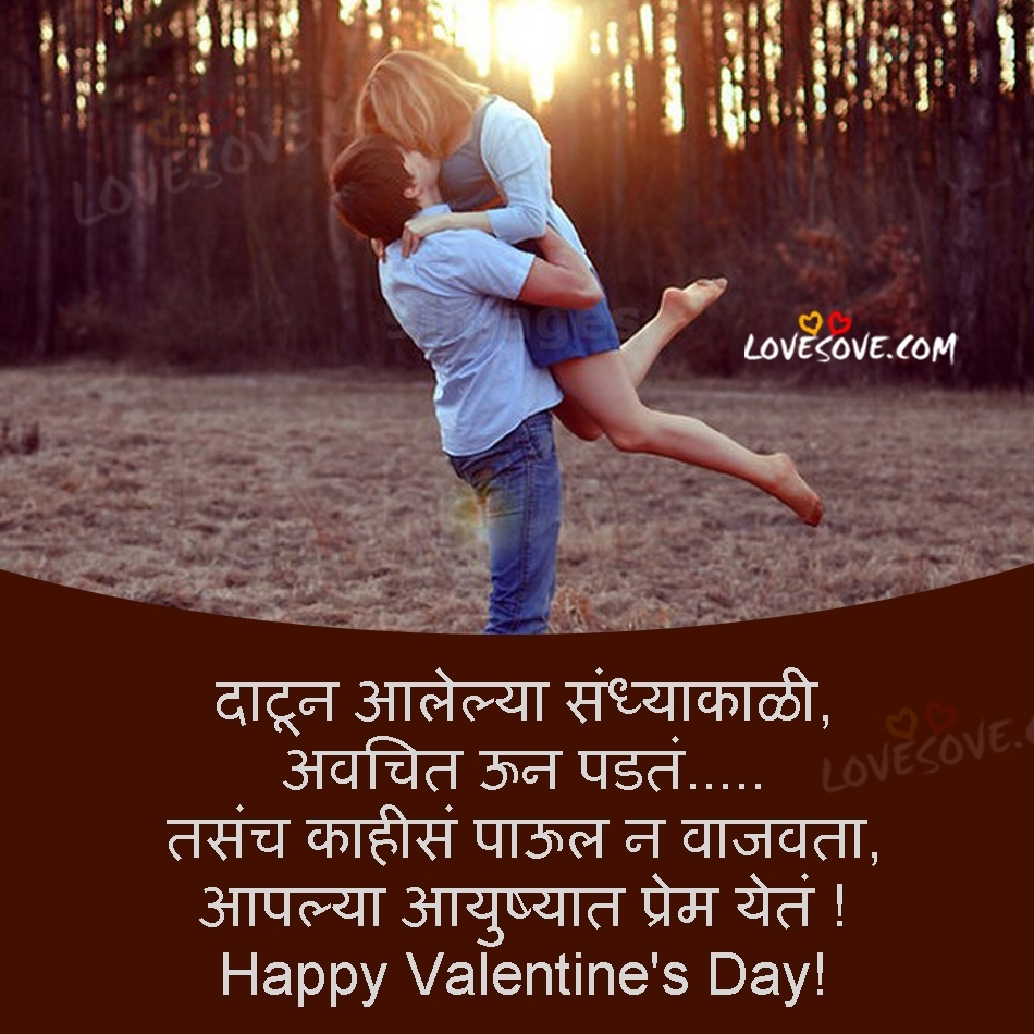 Marathi Love Romantic Quotes Cute Love Quotes In Marathi Marathi Love Quotes Download