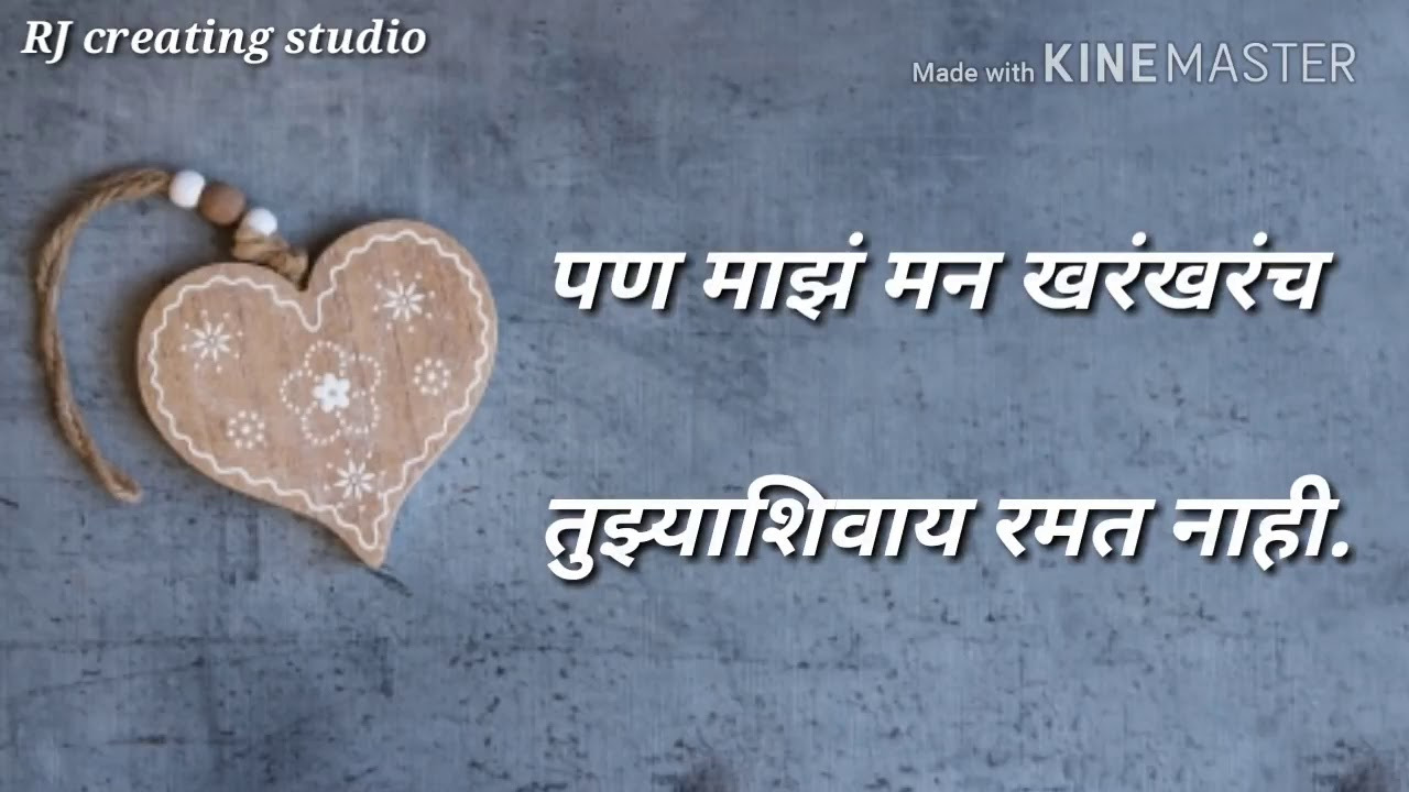 Marathi Quotes On Friendship In Marathi Fonts Whatsapp Status Song