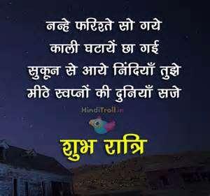 Good Night Hindi Comment Picture E A B E A E A Ad E A B E A Be E A A E A D E A B E A