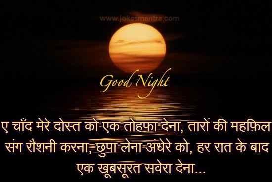 Good Night Bewafa Shayari