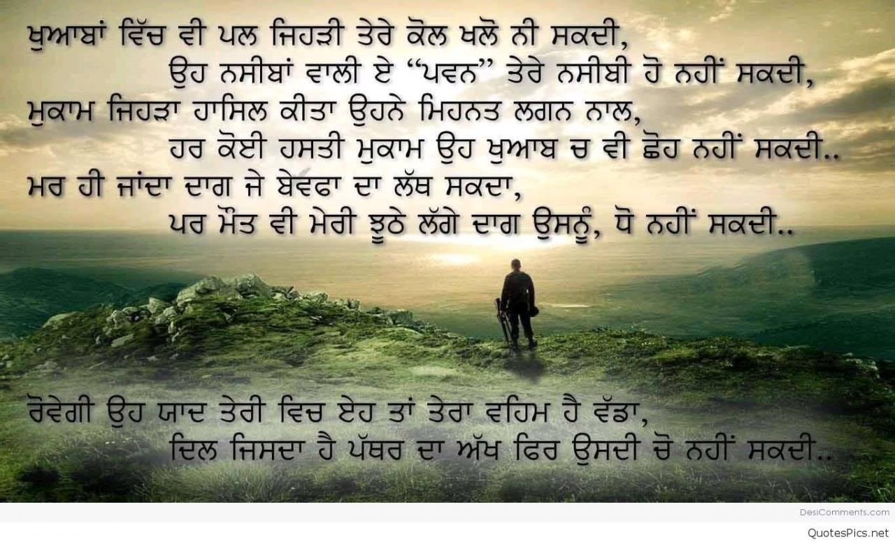 Punjabi Love Shayari In Punjabi Language