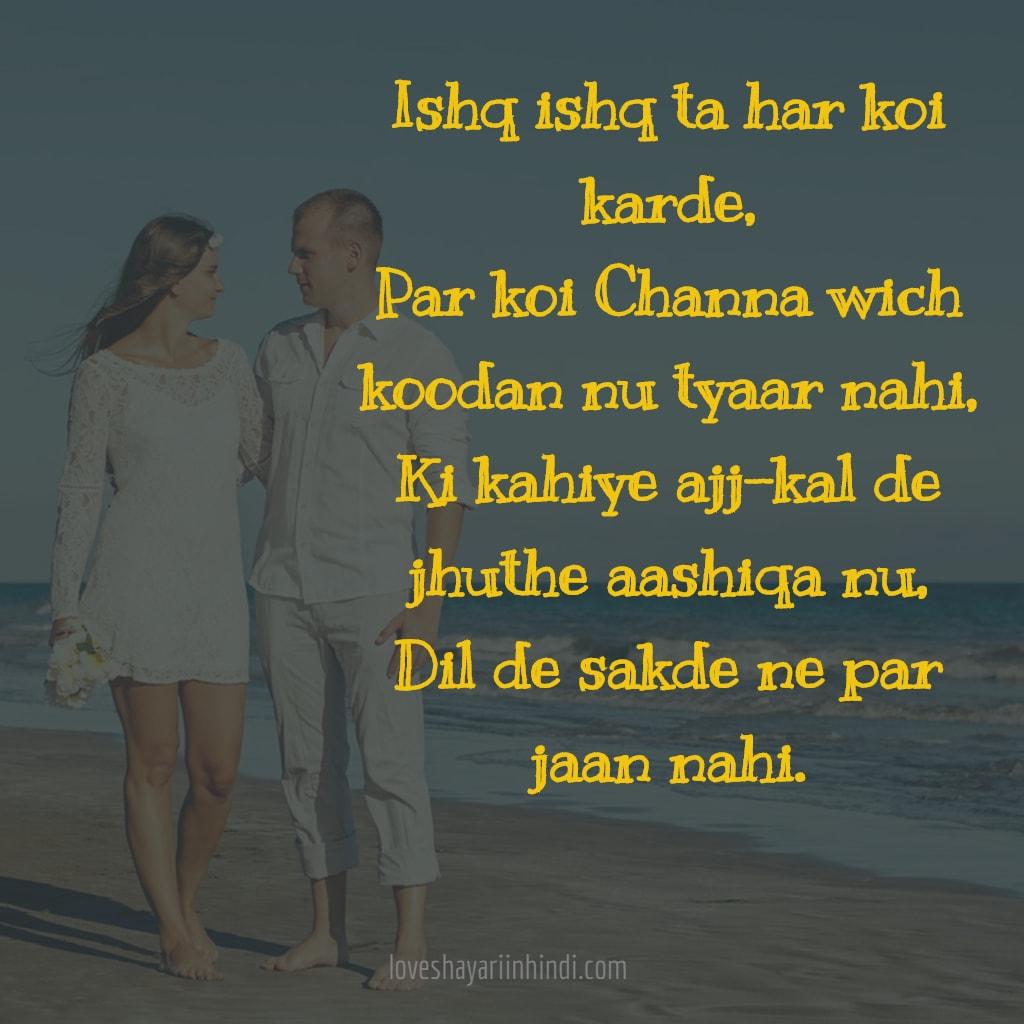 Sad Shayari In Punjabi For Love