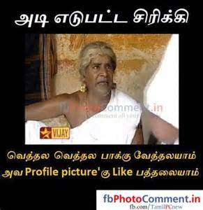 Pics Photos Tamil Pictures Like A Own Comment