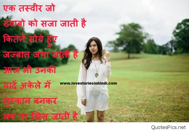 Sad Love Quotes For Girlfriend In Hindi Byrvoiaq