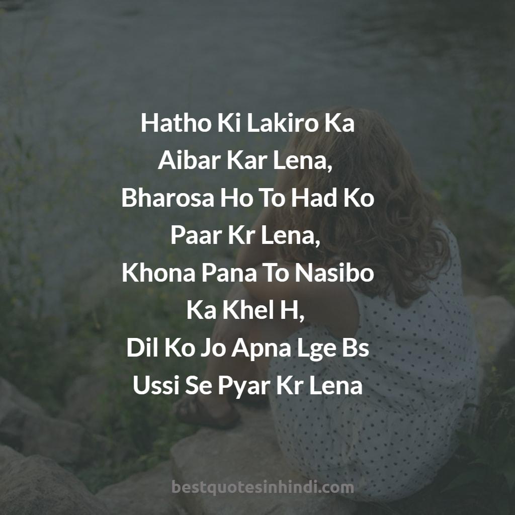 Sad Love Quotes In Hindi For Boyfriend Love Quotes In Hindi For Boyfriend With Images