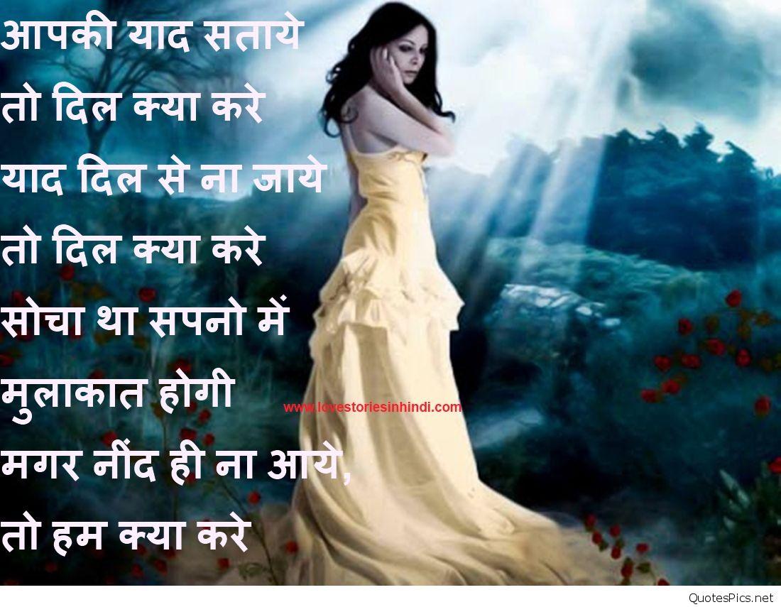 Sad Love Quotes In Hindi For Boyfriend Picture