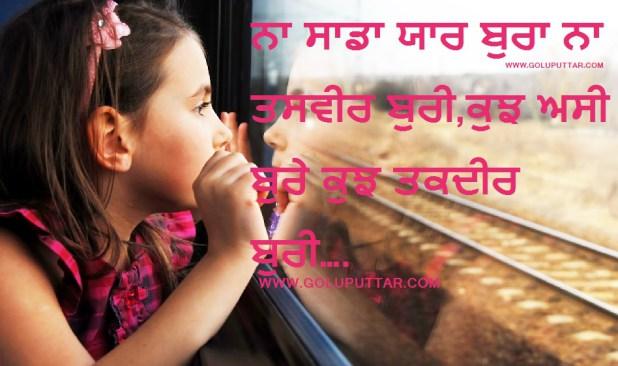 Poor Destiny Sad Love Quote Status In Punjabi Goluputtar Com