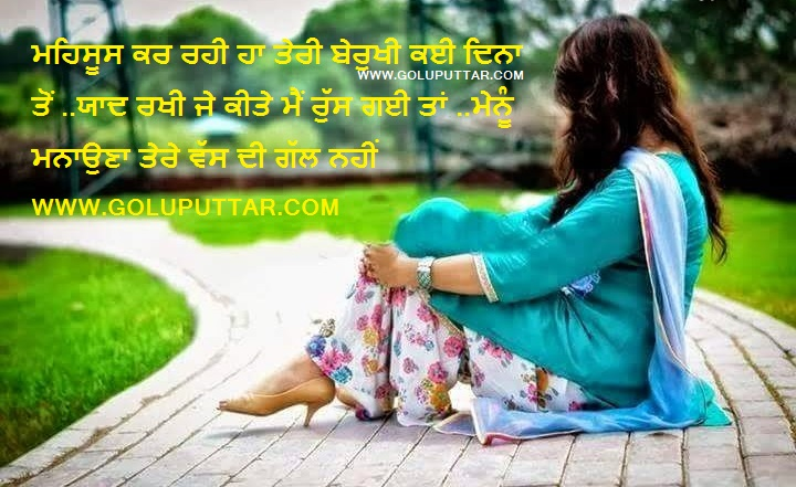 Sad Love Quotes For Boyfriend In Punjabi Hover Me