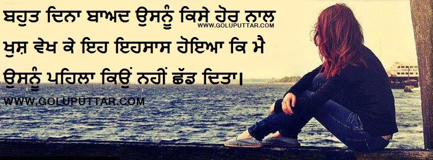Sad Love Quotes For Boyfriend In Punjabi | Hover Me