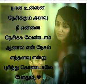 Love Quotes Image Share Nesam Love Kavi Tamil Fb Image Share