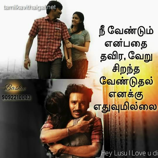 Best Love Quotes Ever In Tamil Hover Me