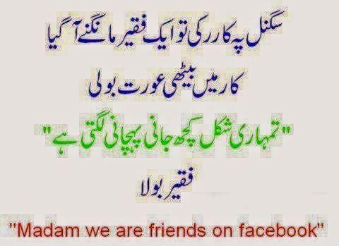 Urdu Funny Jokes On Facebook
