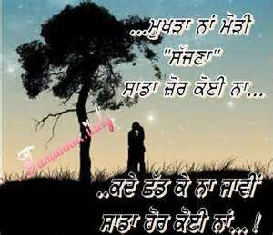 Punjabi sad love shayari images